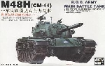 AFV Club  CM11 M48H R.O.C. Army Main Battle Tank 1:35